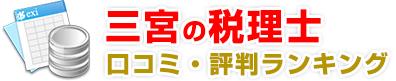 税理士三宮.net